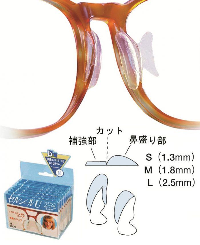 Bicoh Japan Cell Seal-U Adhesive Silicone Nose Pad